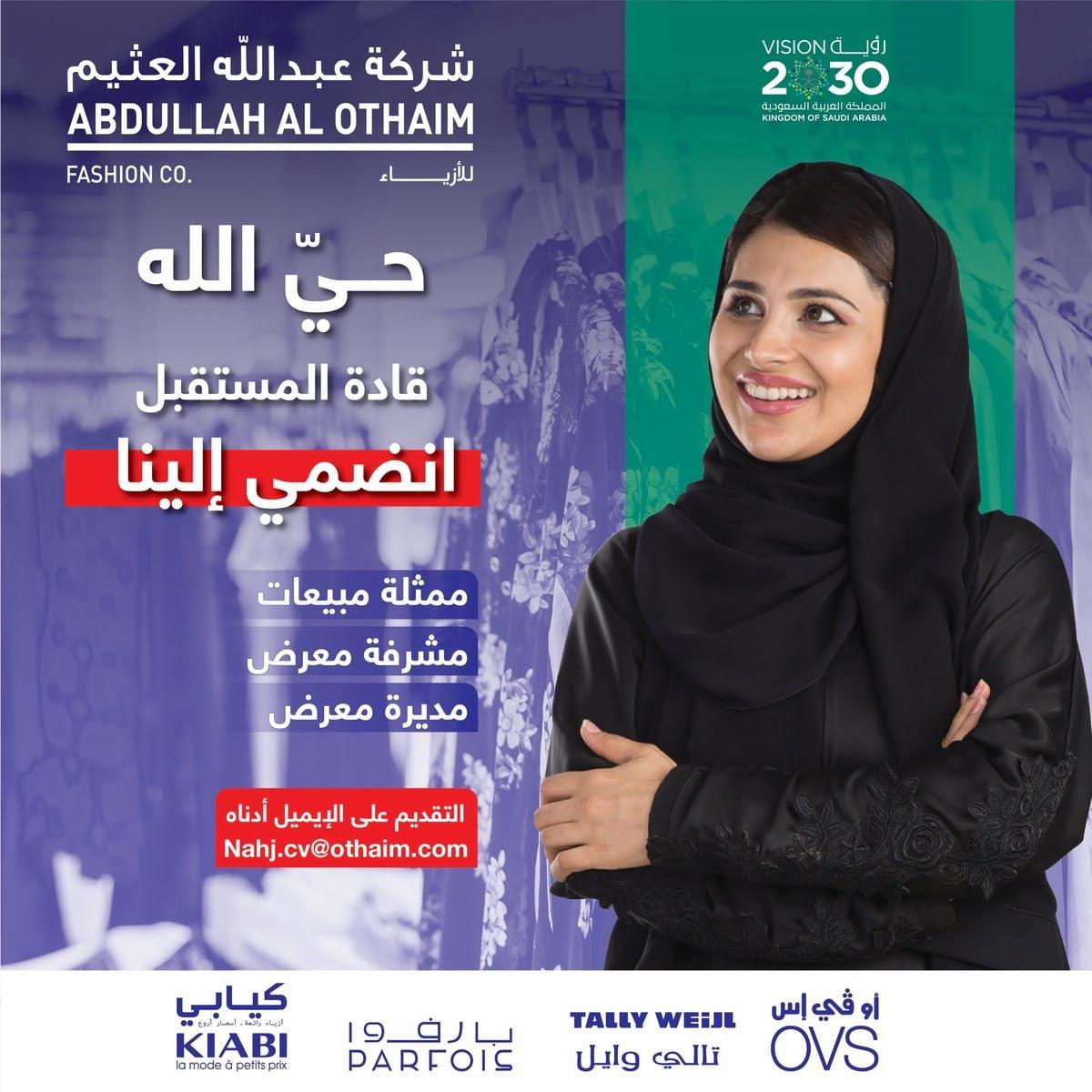 فتح باب التوظيف رجال / نساء بجميع فروعها بالمملكة لدى شركة عبدالله العثيم 5