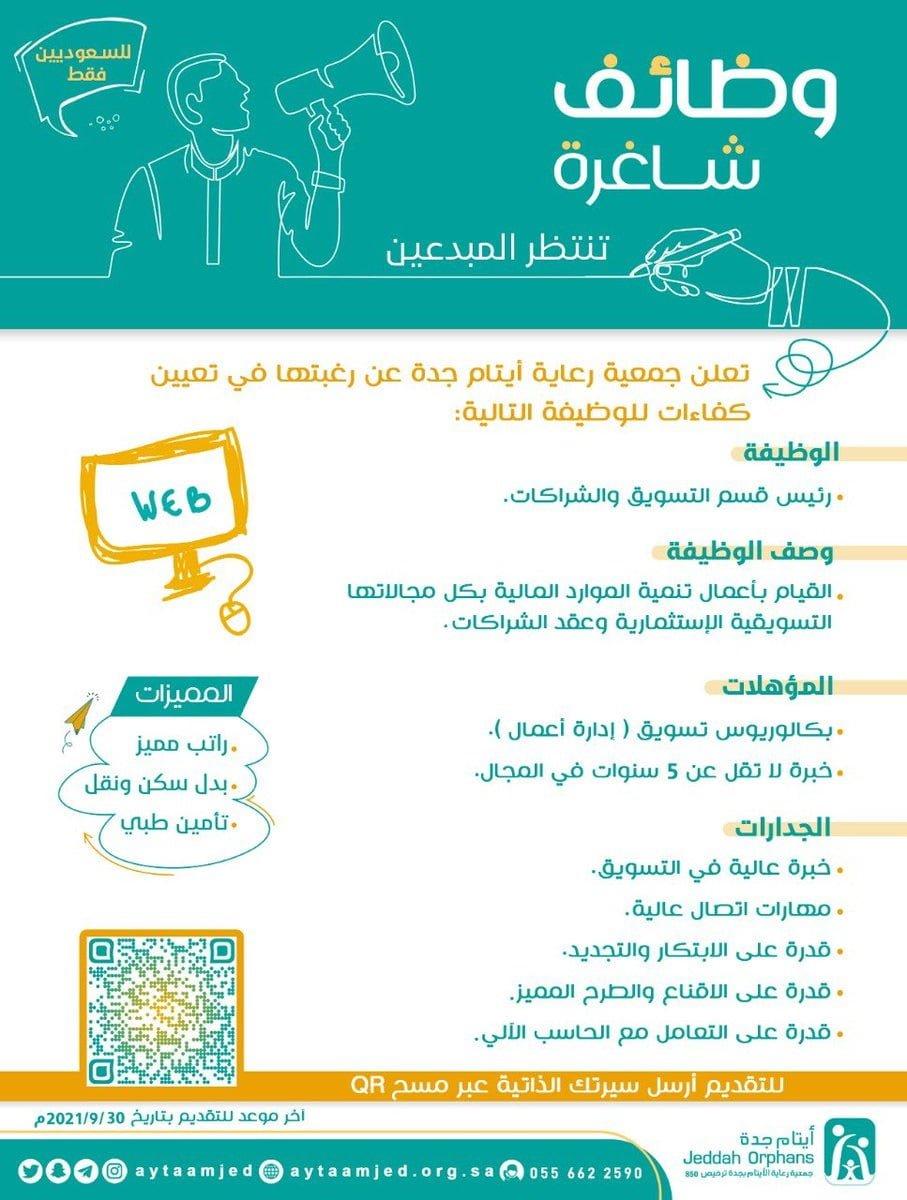 3 وظائف إدارية لحملة البكالوريوس لدى جمعية رعاية الأيتام بمحافظة جدة 7