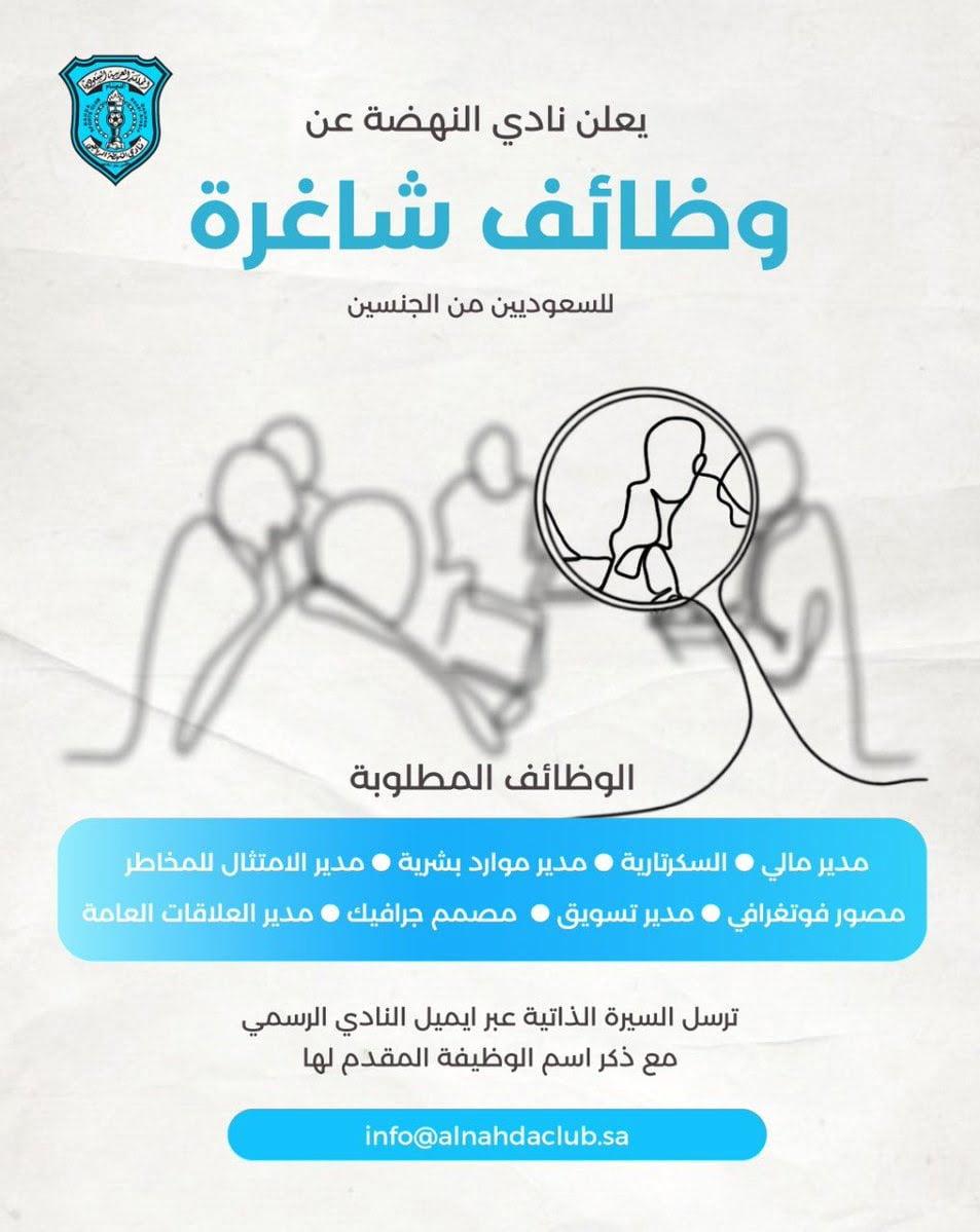 10 وظائف شاغرة رجال / نساء بمدينة الدمام لدى نادي النهضة السعودي 3