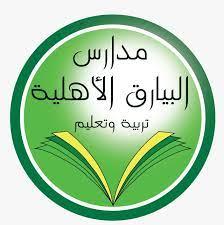Read more about the article وظائف تعليمية رجال / نساء لدى مدارس البيارق الأهلية بالرياض