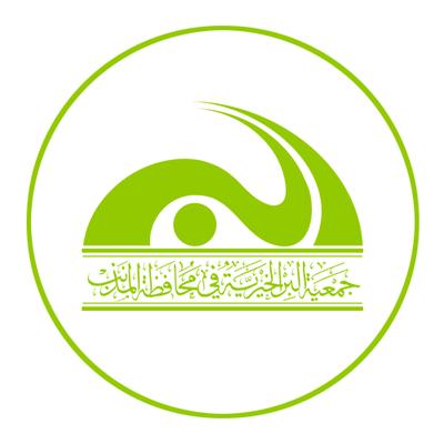 وظائف للجنسين لحملة الدبلوم فأعلى لدى جمعية البر الخيرية بمحافظة المذنب 1