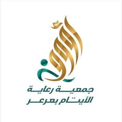 6 وظائف رجال / نساء لحملة الدبلوم فأعلى لدى جمعية رؤوف لرعاية الأيتام بعرعر 1