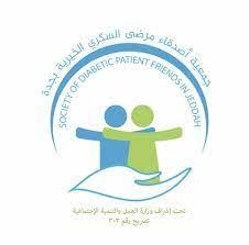 وظيفة إدارية للجنسين بجدة لدى جمعية أصدقاء مرضى السكري الخيرية 1