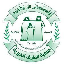 Read more about the article وظيفة موظف استقبال لدى جمعية الطرف الخيرية للخدمات الاجتماعية