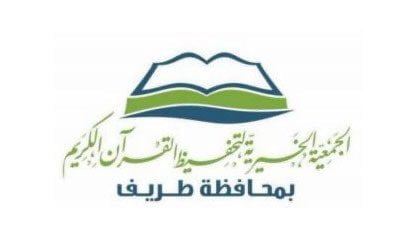 وظائف تعليمية لحملة الثانوية فأعلى لدى جمعية تحفيظ القرآن الكريم بطريف 1