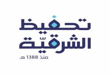 وظائف تعليمية بجميع المناطق عن بُعد لدى جمعية تحفيظ القرآن الكريم بالشرقية 1