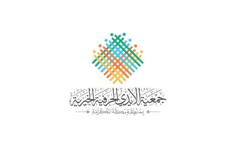 وظائف إدارية شاغرة للعمل بالجمعية بمحافظة جدة لدى جمعية الأيدي الحرفية 1