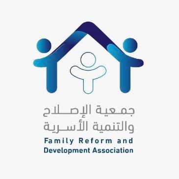 وظائف إدارية شاغرة رجال / نساء لدى جمعية الاصلاح والتنمية الأسرية بالرياض 1