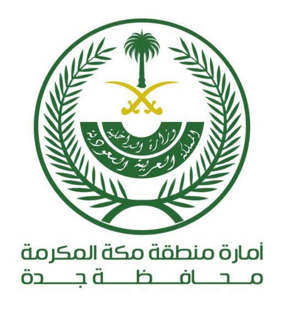 200 وظيفة رجال / نساء للخريجين حديثاً والباحثين عن عمل لدى محافظة جدة 1