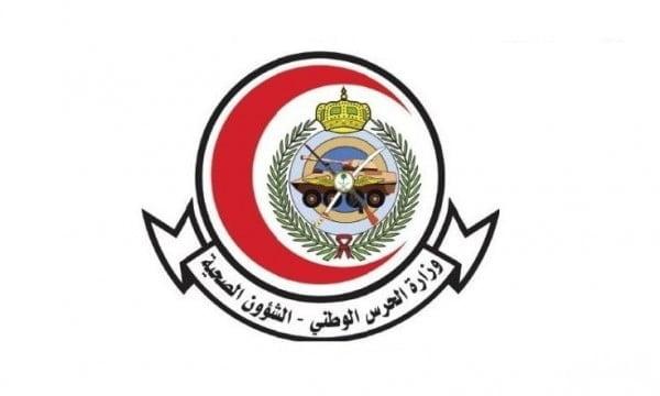 Read more about the article 149 وظيفة لحملة الثانوية فأعلى بعدة مدن لدى الشؤون الصحية بوزارة الحرس