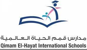 وظائف تعليمية في مختلف التخصصات لدى مدارس قمم الحياة العالمية بمدينة الرياض 1
