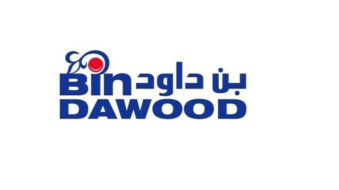 فرص وظيفية وتدريبية شاغرة رجال / نساء بمحافظة جدة لدى مجموعة بن داود 1