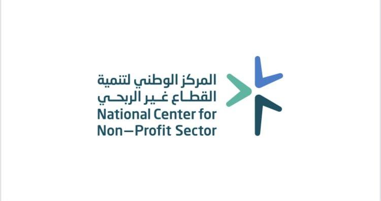 وظائف إدارية شاغرة بمدينة الرياض لدى المركز الوطني لتنمية القطاع غير الربحي 1
