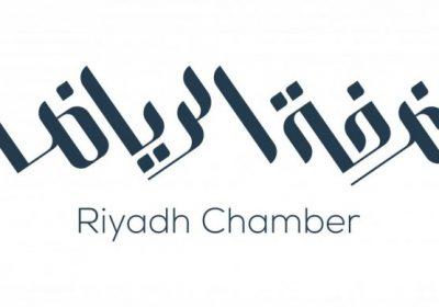 وظائف شاغرة في القطاع الخاص بالرياض والمجمعة لدى غرفة الرياض