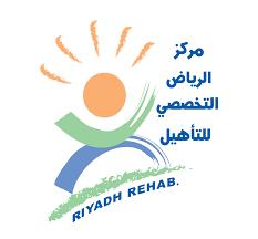 وظائف شاغرة رجال / نساء بالرياض لدى مركز الرياض التخصصي للتأهيل 1