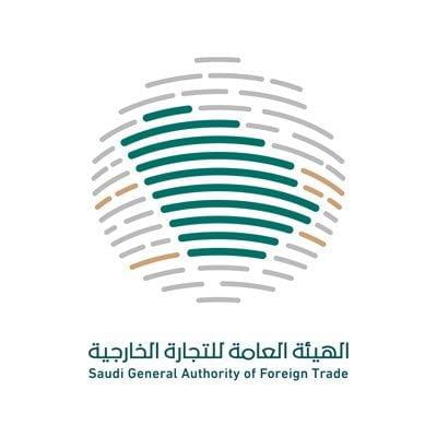 33 وظيفة إدارية وتقنية للرجال والنساء لدى الهيئة العامة للتجارة الخارجية 1