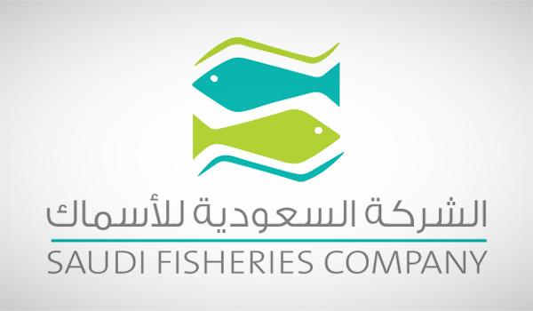 بدء التقديم في برنامج تدريب منتهي بالتوظيف لدى الشركة السعودية للأسماك 1
