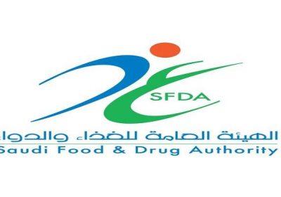 وظيفة شاغرة بمجال العلاقات المهنية بالرياض لدى الهيئة العامة للغذاء والدواء