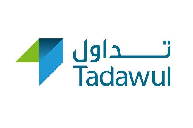 إعلان عن برنامج تطوير الخريجين (GDP) لدى السوق المالية السعودية تداول 1