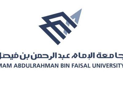 72 وظيفة للجنسين بمختلف المجالات لدى جامعة الإمام عبدالرحمن بن فيصل