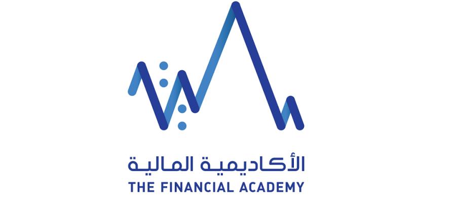 برنامج لتطوير وتأهيل الخريجين للعمل في القطاع المالي لدى الأكاديمية المالية 1