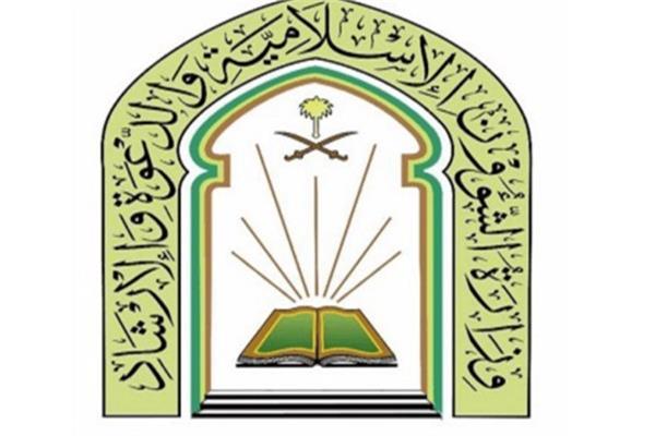 فتح باب المشاركة في برنامج الإمامة في الخارج لرمضان 1443هـ لدى الشؤون الإسلامية 1