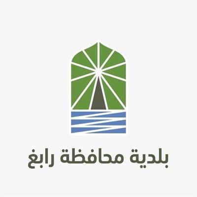 وظائف شاغرة بالمرتبة السادسة رجال / نساء عبر جدارة لدى بلدية محافظة رابغ 1