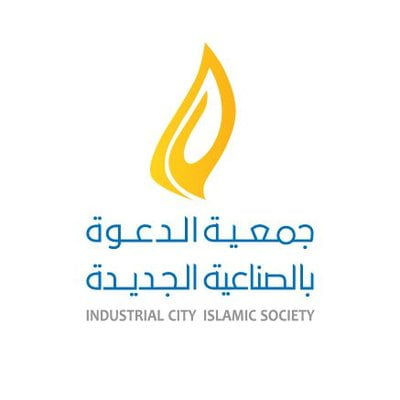 4 وظائف إدارية شاغرة بالرياض لدى جمعية الدعوة بالصناعية الجديدة 1