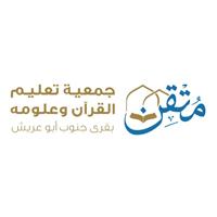 وظيفة إدارية لحملة البكالوريوس لدى جمعية تعليم القرآن وعلومه مُتقن بجازان 1