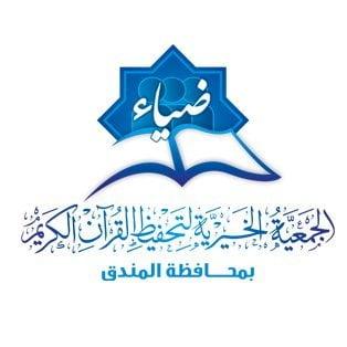 Read more about the article وظائف تعليمية وإدارية شاغرة لدى جمعية ضياء لتحفيظ القرآن الكريم بالمندق