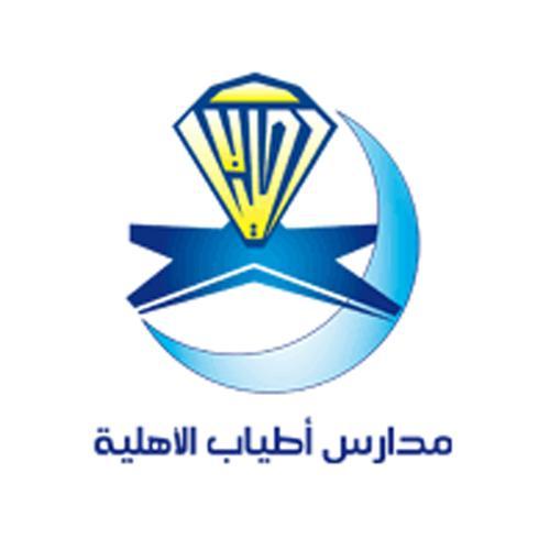 وظائف تعليمية للعام الدراسي 1443هـ لدى مدارس أطياب الأهلية بمدينة الرياض 1