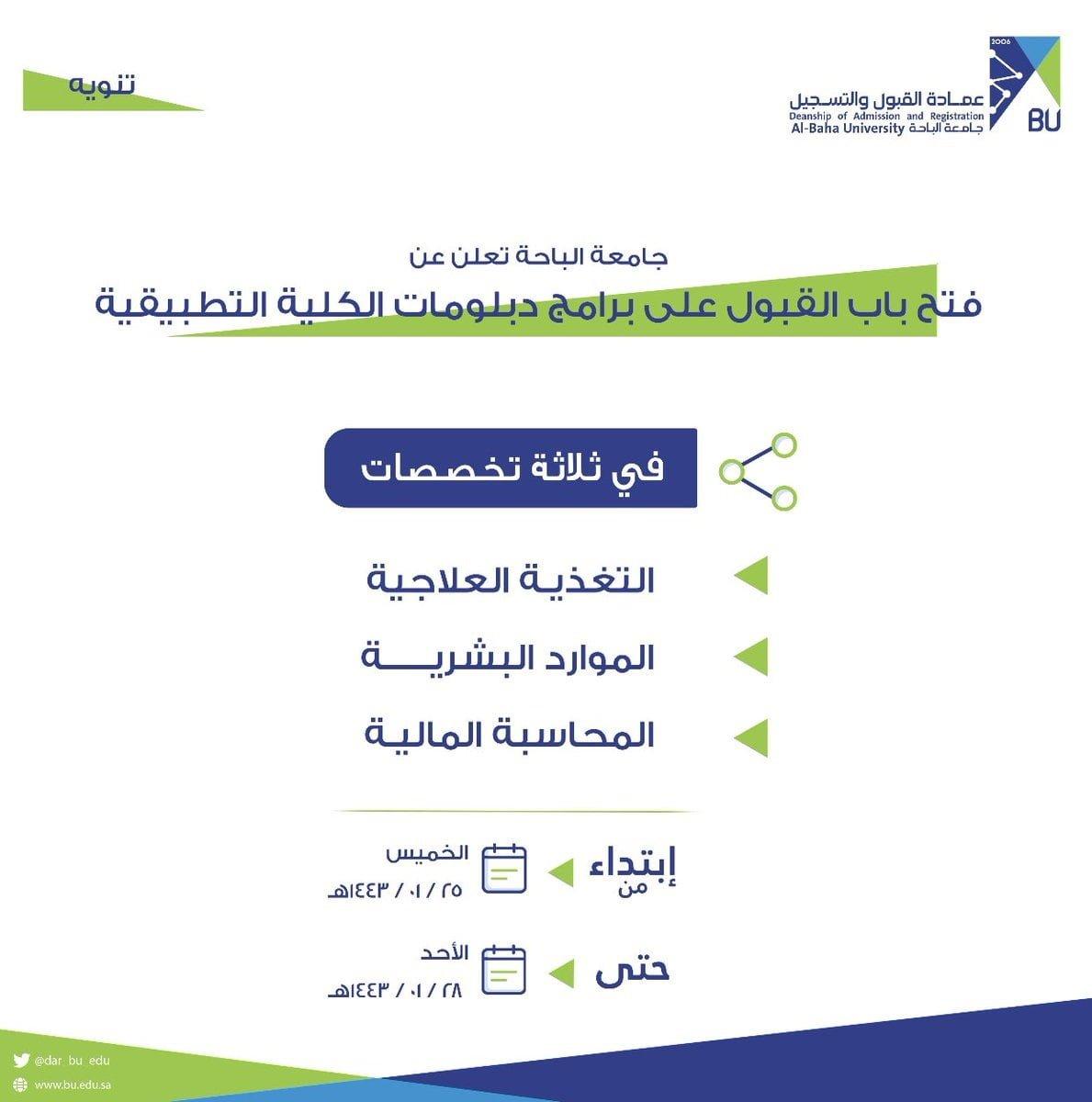 فتح باب القبول على برامج دبلومات الكلية التطبيقية لدى جامعة الباحة 3