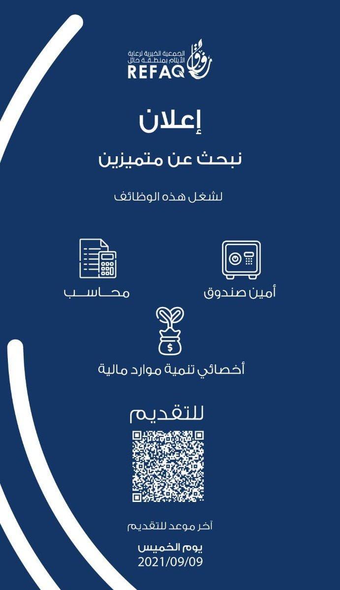 3 وظائف إدارية لدى الجمعية الخيرية لرعاية الأيتام بمنطقة حائل رفاق 3