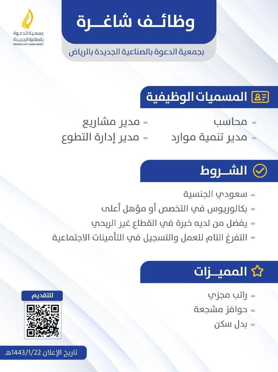 4 وظائف إدارية شاغرة بالرياض لدى جمعية الدعوة بالصناعية الجديدة 3