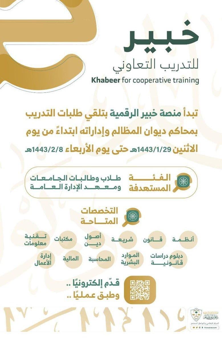 برنامج التدريب التعاوني بمحاكم الديوان وإدارته بالمملكة لدى ديوان المظالم 3