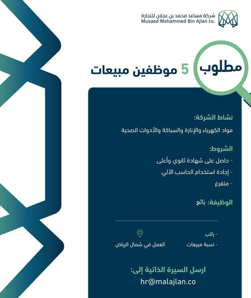 5 وظائف لحملة الثانوية فأعلى بمدينة الرياض لدى شركة مساعد محمد بن عجلان 3