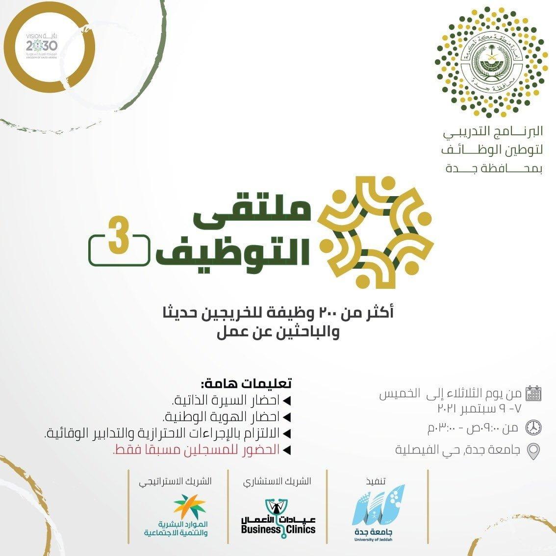 عدد 200 وظيفة رجال / نساء للخريجين حديثاً والباحثين عن عمل لدى محافظة جدة 3