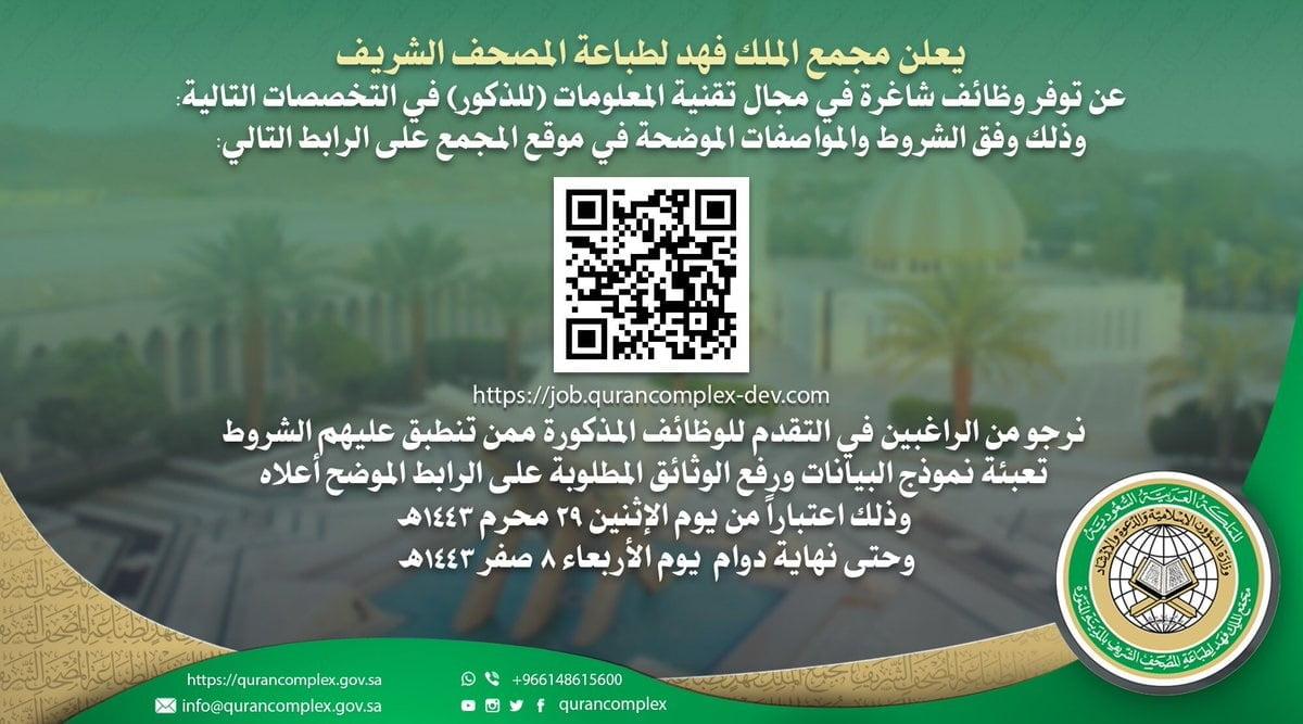 وظائف شاغرة بمجال تقنية المعلومات لدى مجمع الملك فهد لطباعة المصحف الشريف 3