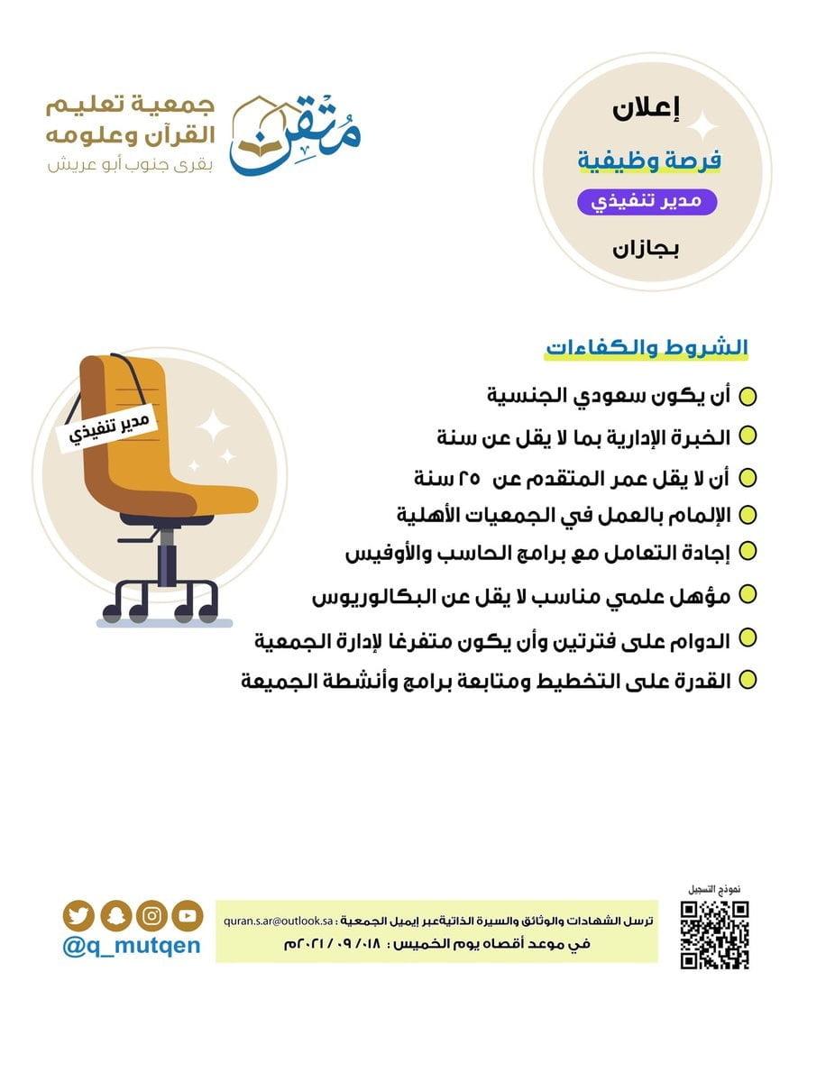 وظيفة إدارية لحملة البكالوريوس لدى جمعية تعليم القرآن وعلومه مُتقن بجازان 3