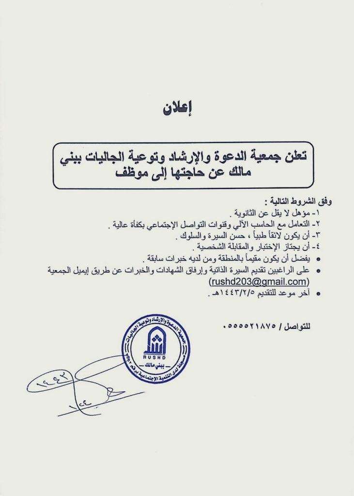 وظيفة إدارية لحملة الثانوية فأعلى لدى جمعية الدعوة ببني مالك رشد 3