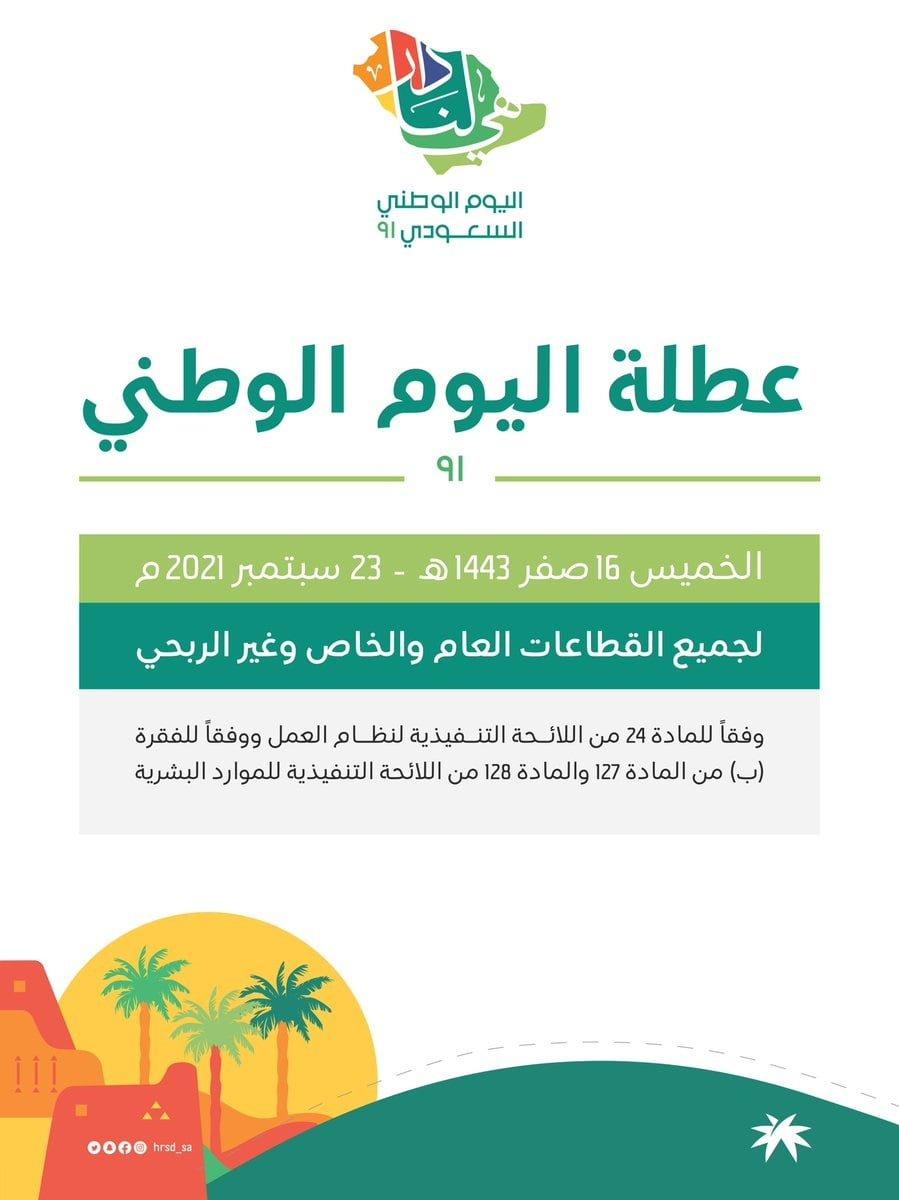 وزارة الموارد البشرية والتنمية الاجتماعية تعلن موعد عطلة اليوم الوطني 91 3