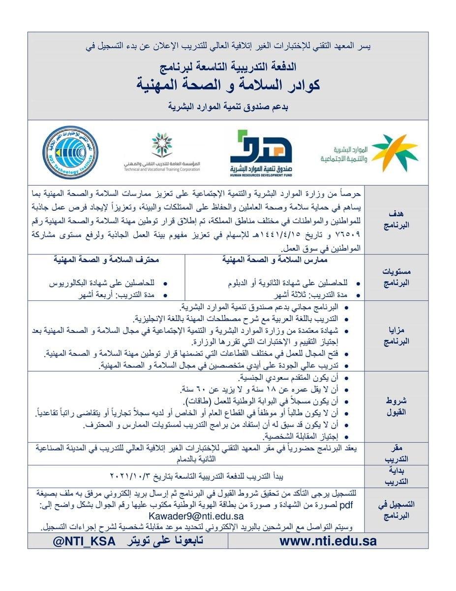بدء التسجيل في برنامج كوادر السلامة لدى المعهد التقني للإختبارات الغير إتلافية 3