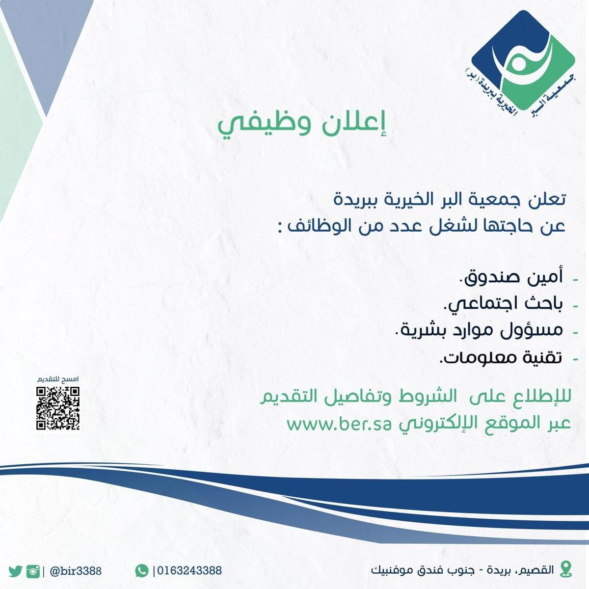 وظائف إدارية وتقنية واجتماعية لحملة الدبلوم فأعلى لدى جمعية البر الخيرية ببريدة 3