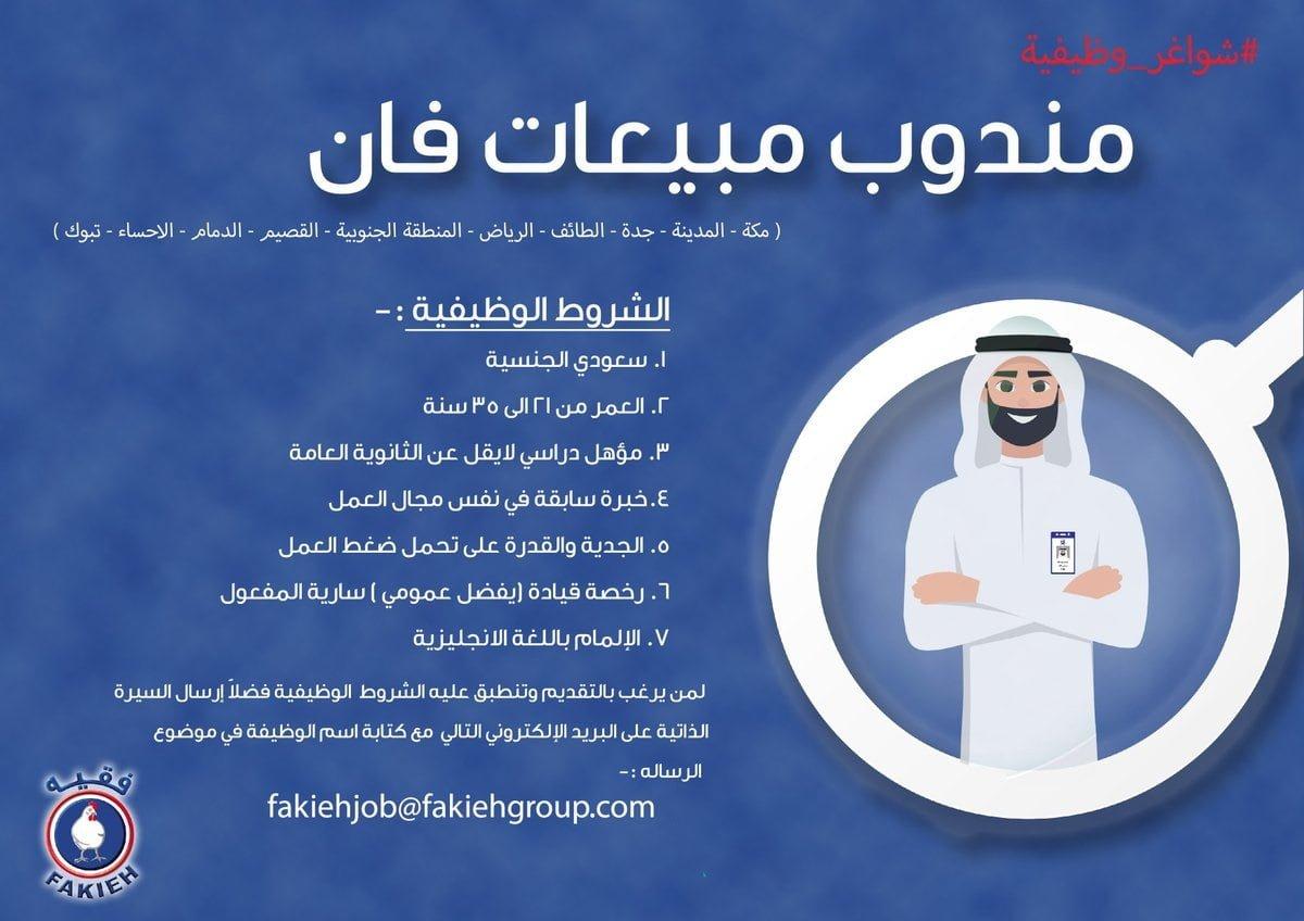 وظائف لحملة الثانوية فأعلى بجميع مناطق المملكة لدى شركة مزارع فقيه للدواجن 3