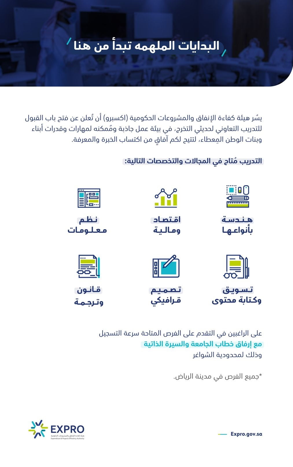 برنامج تدريب تعاوني لحديثي التخرج لدى هيئة كفاءة الإنفاق والمشروعات الحكومية 3