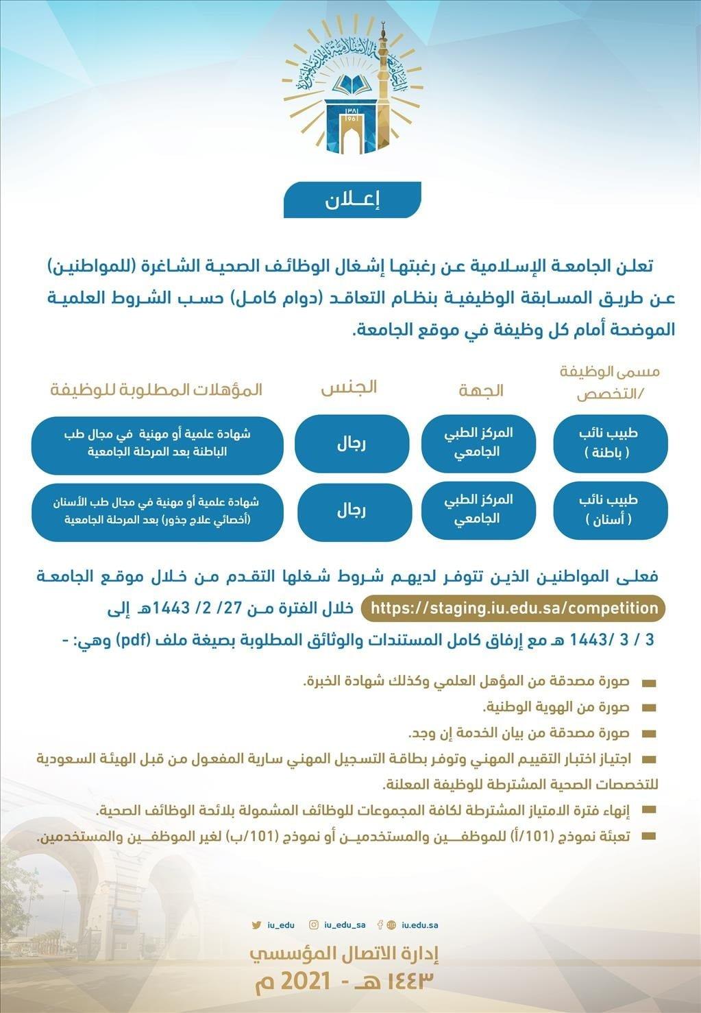 وظائف صحية شاغرة عن طريق المسابقة الوظيفية لدى الجامعة الإسلامية 3