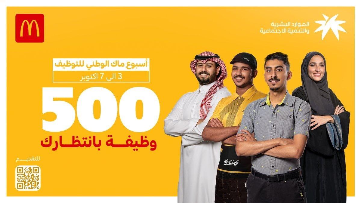 فتح باب التوظيف رجال / نساء لعدد 500 وظيفة بجميع مناطق المملكة لدى ماكدونالدز 3