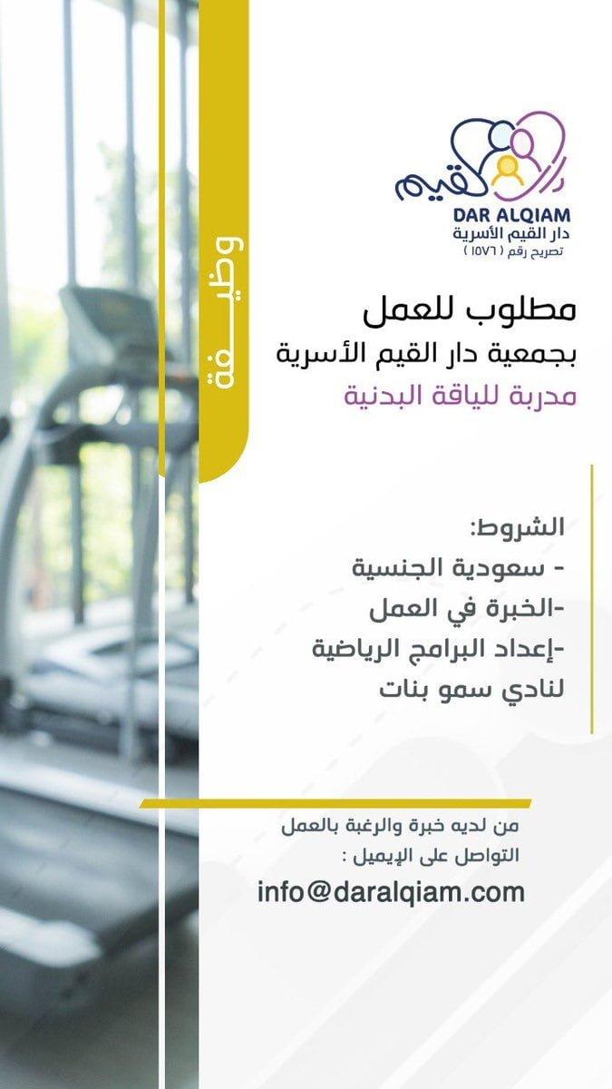 وظائف شاغرة بعدة مجالات لدى جمعية دار القيم الأسرية بمحافظة الطائف 3