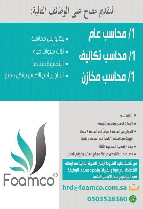 3 وظائف محاسبة بمحافظة جدة لدى شركة فومكو للأثاث والمفروشات 3