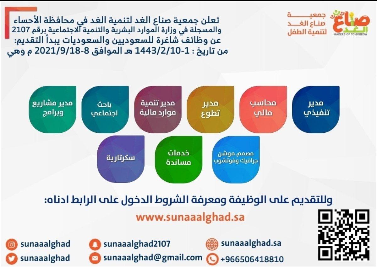 9 وظائف للجنسين لحملة الثانوية فأعلى بالأحساء لدى جمعية صناع الغد لتنمية الطفل 3